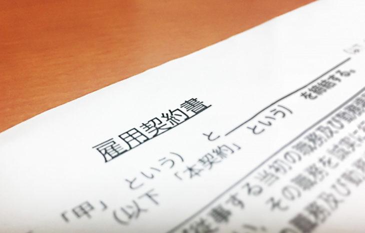 就業規則と雇用契約書はどちらが優先?未払い賃金との関係性